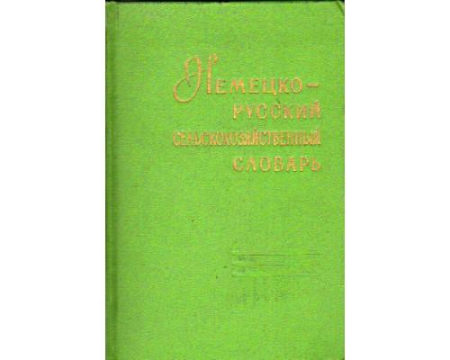 Немецко-русский сельскохозяйственный словарь
