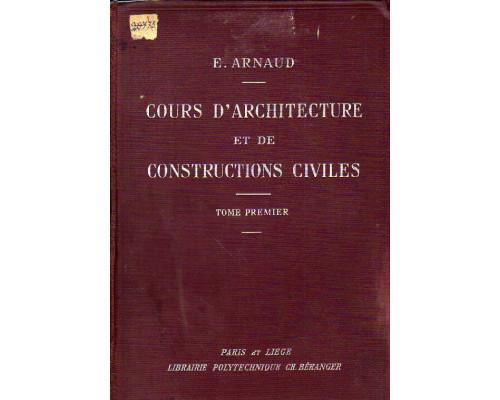 Cours d'architecture et de constructions civiles. Курс архитектуры и гражданского строительства