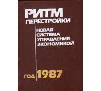 Ритм перестройки. Новая система управления экономикой Год 1987