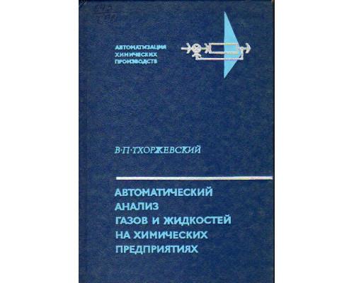 Автоматический анализ газов и жидкостей на химических предприятиях