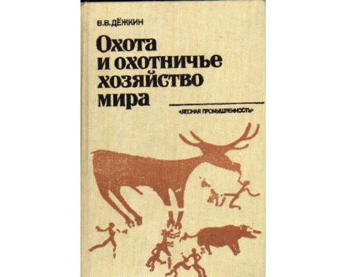 Охота и охотничье хозяйство мира