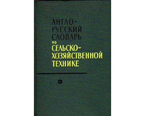 Англо-русский словарь по сельско-хозяйственной технике