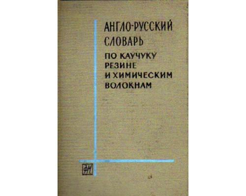 Англо-русский словарь по каучуку, резине и химическим волокнам (11 000 терминов)