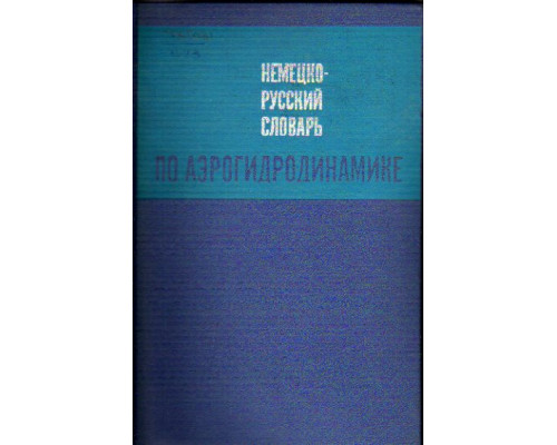 Немецко-русский словарь по аэрогидродинамике