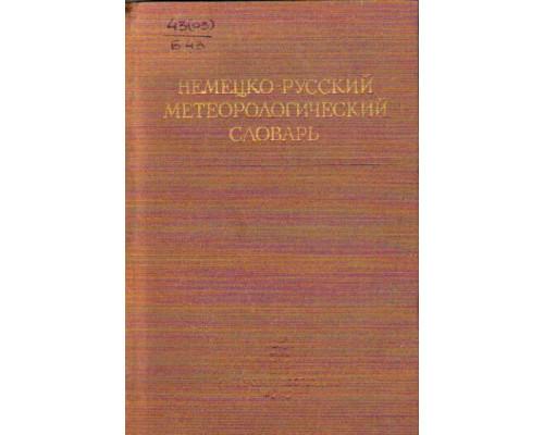 Немецко-русский метеорологический словарь