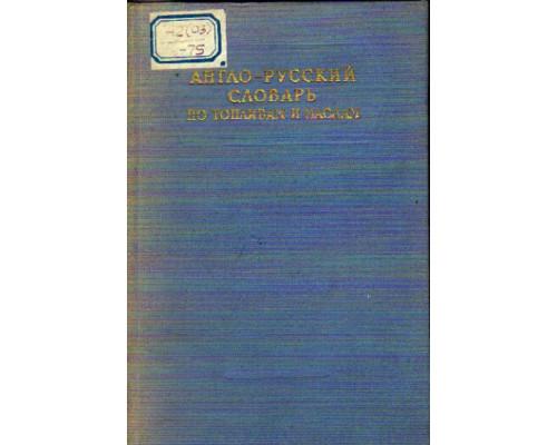 Англо-русский словарь по топливам и маслам