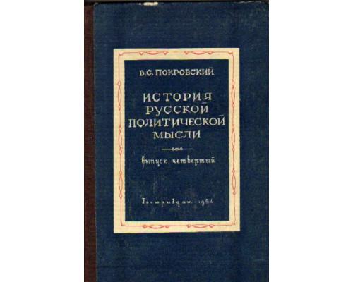 История русской политической мысли (конспект лекций). Выпуск четвертый