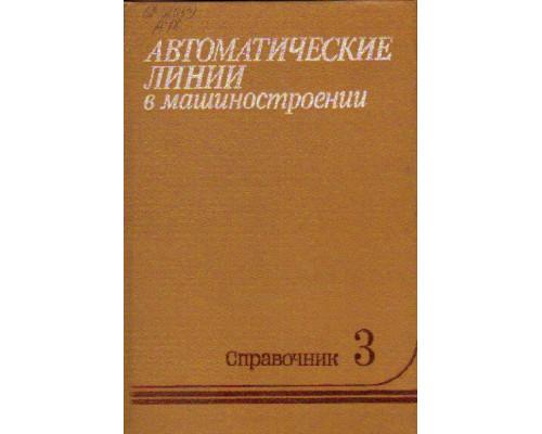 Автоматические линии в машиностроении (проектирование и эксплуатация). Справочник в трех томах. Том 3