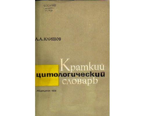 Краткий цитологический словарь