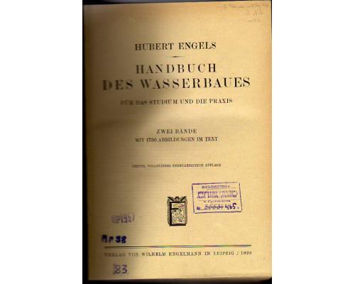 Handbuch des Wasserbaues. Für das Studium und die Praxis. Руководство по гидростроительству. Для изучения и практики
