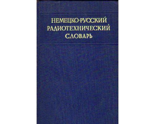 Немецко-русский радиотехнический словарь
