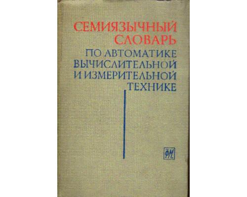 Англо-русский словарь по цементу и бетону