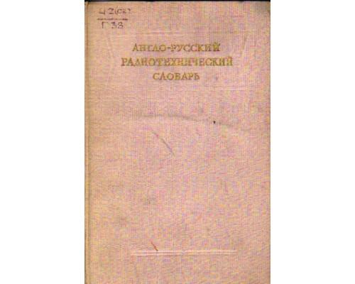 Англо - русский радиотехнический словарь