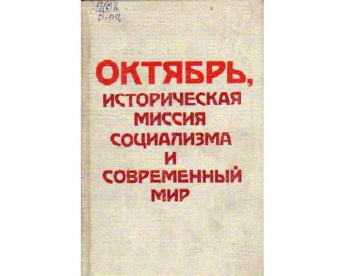 Октябрь, историческая миссия социализма и современный мир.