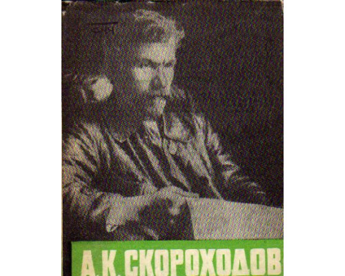 А.К. Скороходов. Биографический очерк
