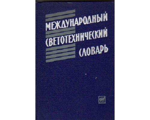 Международный светотехнический словарь