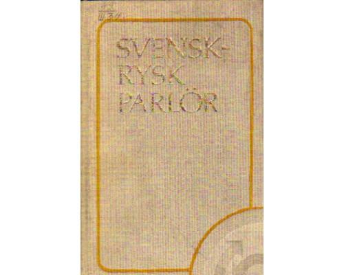 Svensk-rysk Parlor. Шведско-русский разговорник