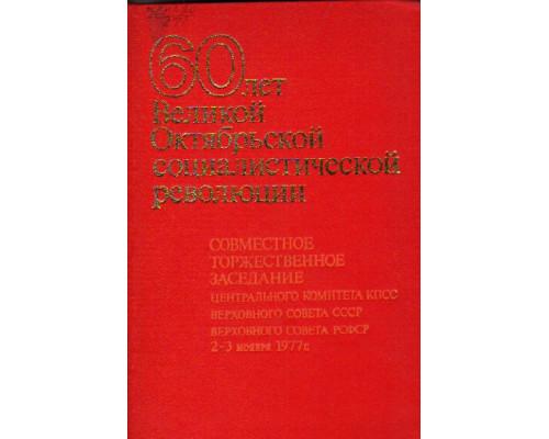 60 лет Великой Октябрьской социалистической революции