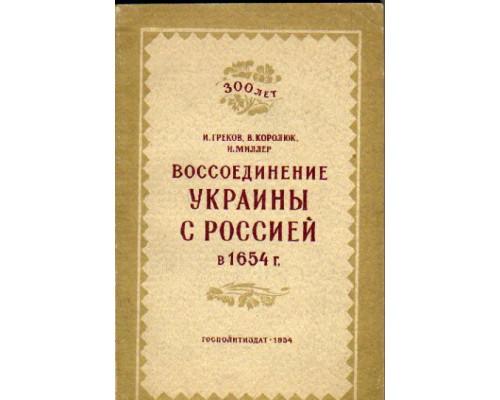 Воссоединение Украины с Россией в 1654 г.