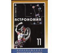 Астрономия. Учебник для 11 класса общеобразовательных учреждений