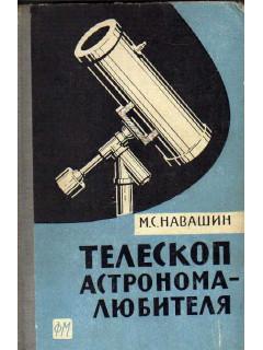 Телескоп астронома-любителя