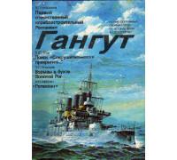 Научно-популярный сборник статей по истории флота и судостроения Гангут, выпуск 1
