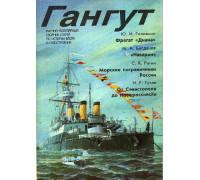 Научно-популярный сборник статей по истории флота и судостроения Гангут, выпуск 2