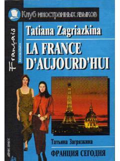 Франция сегодня. Учебное пособие для вузов