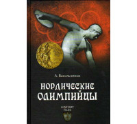 Нордические олимпийцы. Спорт в Третьем рейхе