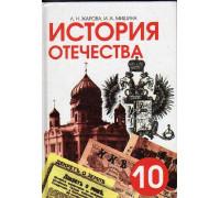 История Отечества. Учебник для 10-го класса