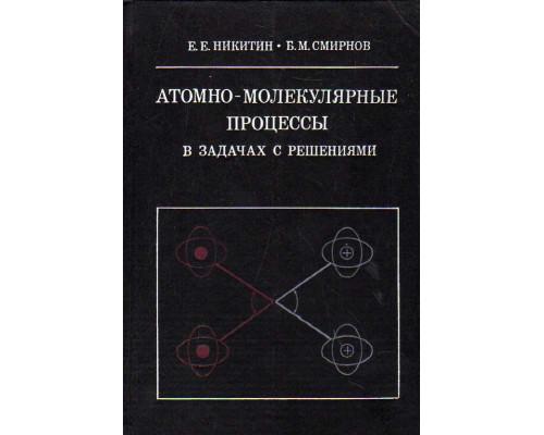 Атомно-молекулярные процессы в задачах с решениями