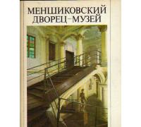 Меншиковский дворец-музей