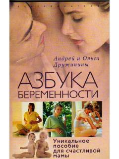 Книга Азбука беременности.: Уникальное пособие для счастливой мамы по цене 250.00 р.