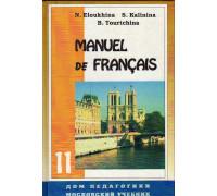 Французский язык. XI (11) класс. Учебник для школ с углубл. изуч. фр. яз.