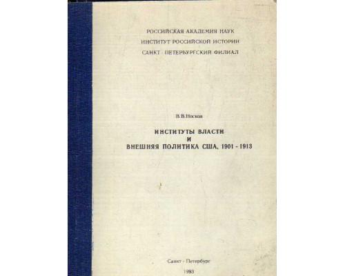 Институты власти и внешняя политика США, 1901-1913