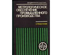 Метрологическое обеспечение промышленного производства. Справочник