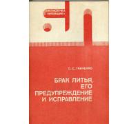 Брак литья, его предупреждение и исправление