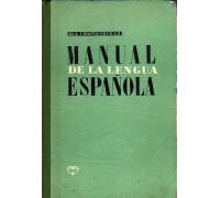 Manual de la lengua Espanola. Учебник испанского языка для неязыковых вузов