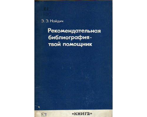 Рекомендательная библиография - твой помощник. Читателю массовой библиотеки