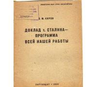 Доклад т. Сталина - программа всей нашей работы
