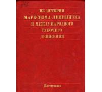 Из истории марксизма-ленинизма и международного рабочего движения
