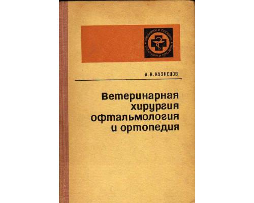 Ветеринарная хирургия, офтальмология и ортопедия