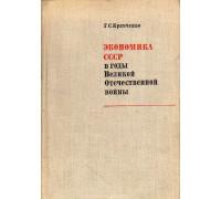 Экономика СССР в годы Великой Отечественной войны