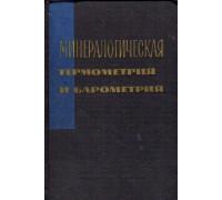 Минералогическая термометрия и барометрия
