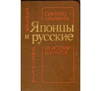 Японцы и русские. Из истории контактов.
