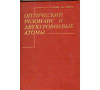 Оптический резонанс и двухуровневые атомы
