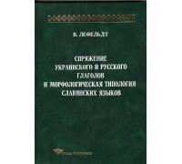 Спряжение украинского и русского глаголов и морфологическая типология славянских языков
