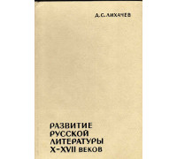 Развитие русской литературы X-XVII веков. Эпохи и стили