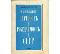 Брачность и рождаемость в СССР