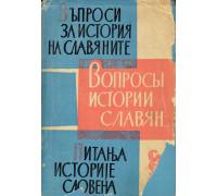 Вопросы истории славян